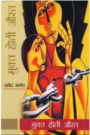 मुक्त होती औरत - प्रमोद भार्गव