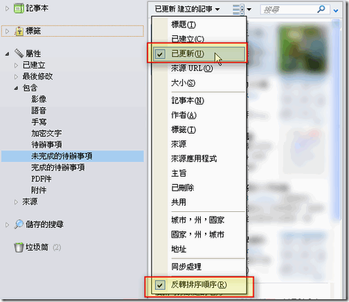 evernote toolbar-12