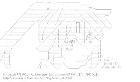 [AA]アカツキ (ログ・ホライズン)