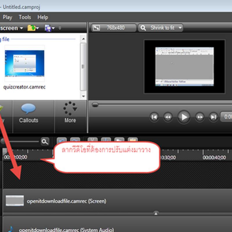 เพิ่มความเร็ว (speed)ให้กับวีดีโอด้วย Camtasia Studio