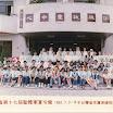 1992年聖體軍夏令營.jpg