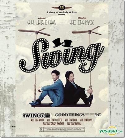 Swing - 到盡
