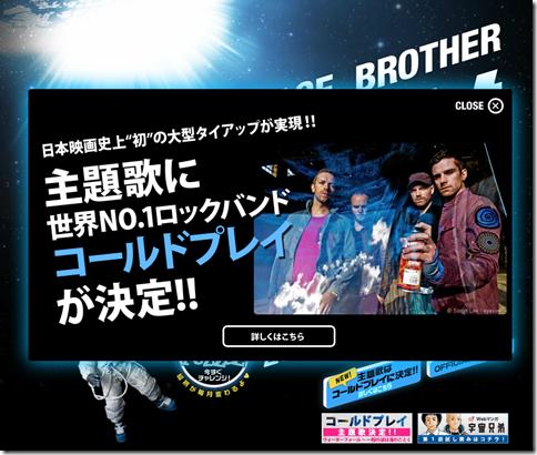 映画『宇宙兄弟』公式サイト