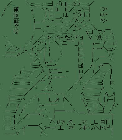 空条承太郎「つけの領収書だぜ」 (ジョジョの奇妙な冒険)