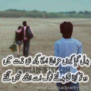 Bewafa Girl Poetry