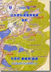 2005-08-愛知博覽會