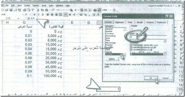 excel_for_accounting-116_03