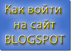 kak-voiti-na-sait-01 как войти на сайт blogspot