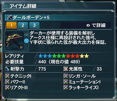 2014-08-13 01_04_41-Phantasy Star Online 2