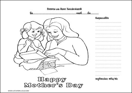 ภาพระบายสี กิจกรรม ๑๒ สิงหา วันแม่แห่งชาติ_004