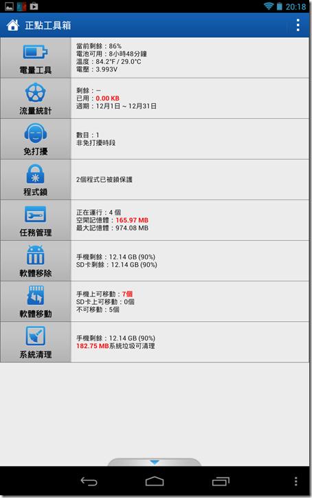 Screenshot_2012-12-16-20-18-23