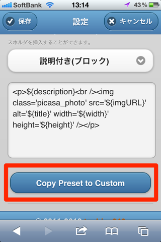 PicasaHtml - Copy Preset to Custom