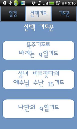 【免費生活App】기도메니저-APP點子