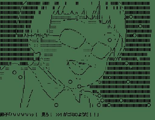 節子・パロ・ウル・ラピュタ (火垂るの墓)