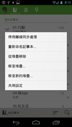 evernote android 40-07