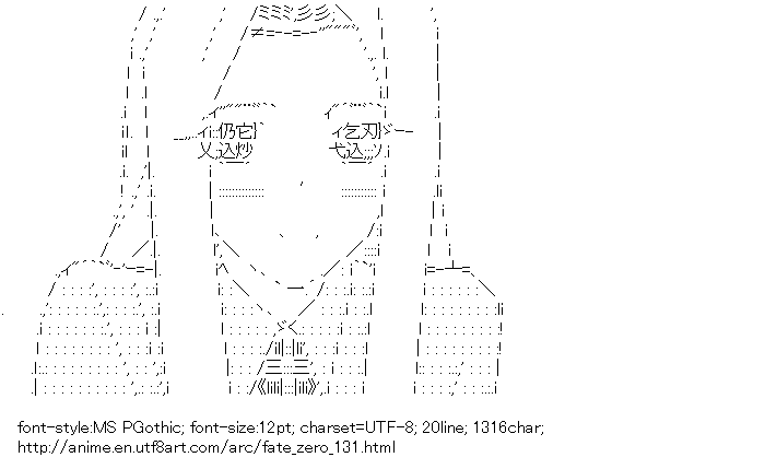 Fate/zero,Irisviel von Einzbern,Fate