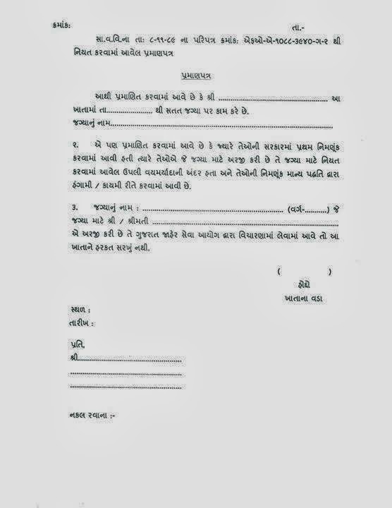Noc Letter Format Qatar Can Anyone Provide Me A Sample Noc Format – Format of Noc Letter