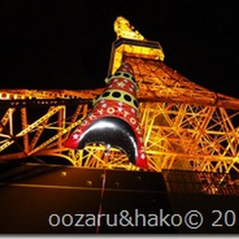 東京トーワ la torre de tokyo