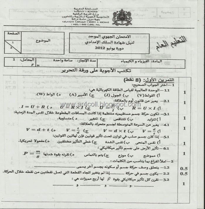 pc1-2012