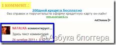 объявление_после_количества_комментариев