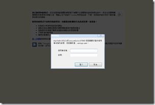 20121214-133209 需要驗證 - mosic