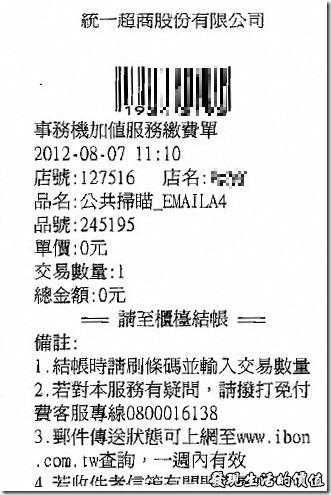 操作結束後會拿到一張0元的收據,建議保留此收據與原來的紙本直到紅利生效為止。