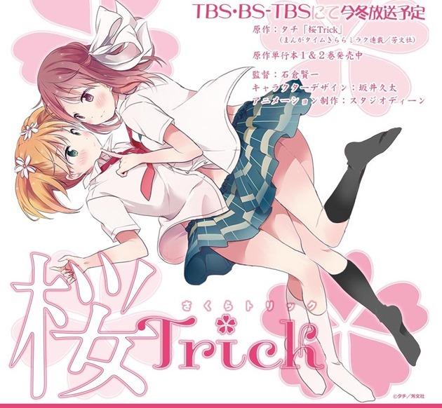 Sakura_Trick