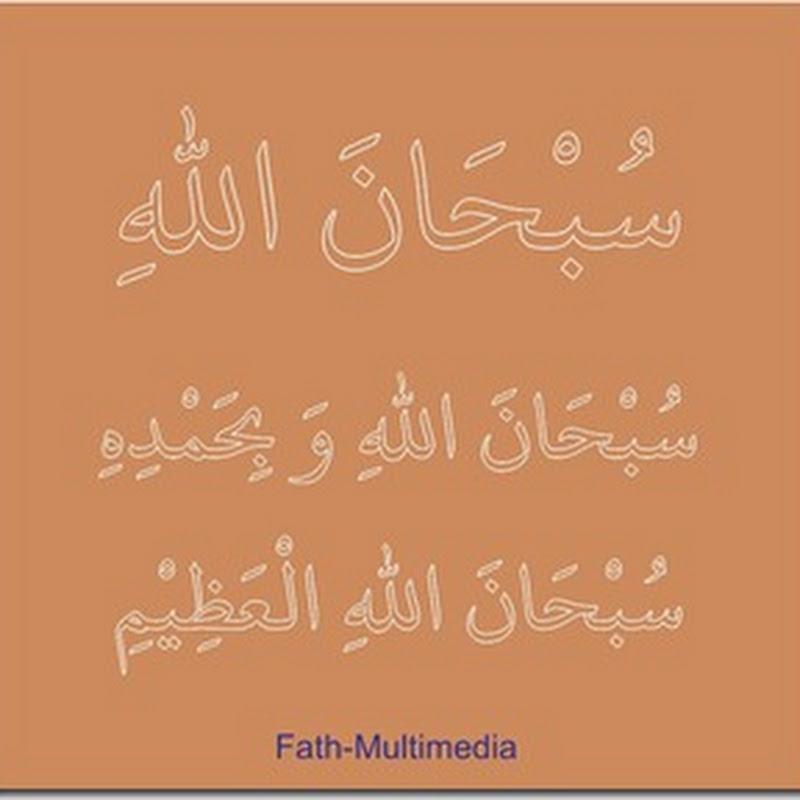 KFGQPC Alpabhet Outlined, Font Latihan Menulis Huruf Arab melalui aktivitas mewarnai