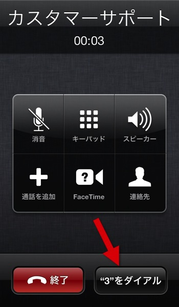 Iphone extension6
