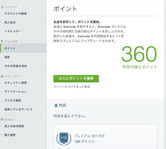 スクリーンショット 2014-04-19 14.06.02.png