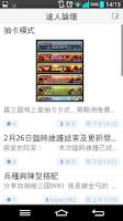 Screenshot of 真三國大戰攻略助手-魔方網
