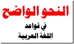 النحو الوضح في قواعد اللغة العربية
