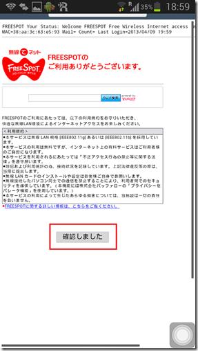 FreeSpot免費Wifi_06