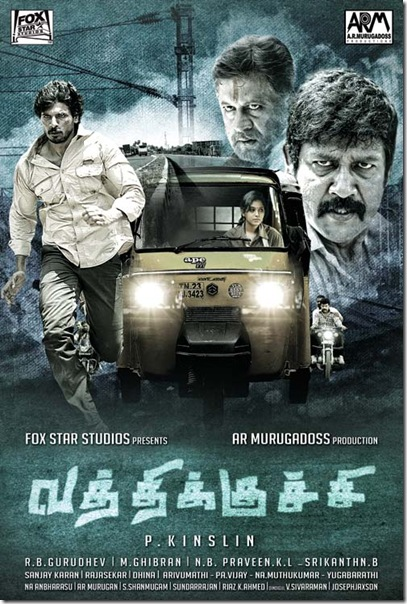 Vathikuchi-movie-first-look-pics