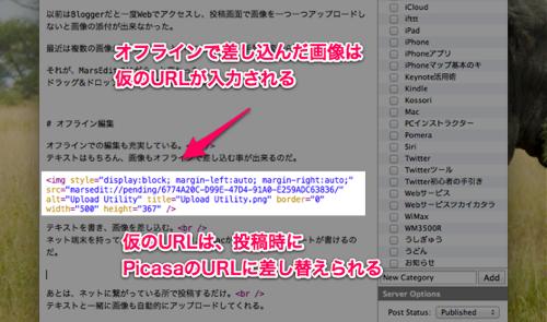 MarsEditでいったい何が変わるのか  MarsEdit導入でブログ投稿の壁をぶち壊す