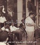 الفنان الأمير محسن بن احمد مهدي5