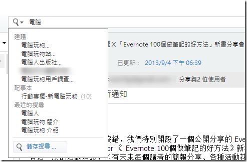 evernote 5-09