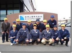 萩原工業5S見学会 集合写真