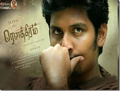 Download Rowthiram MP3 Songs|Rowthiram Tamil Movie MP3 Songs Download