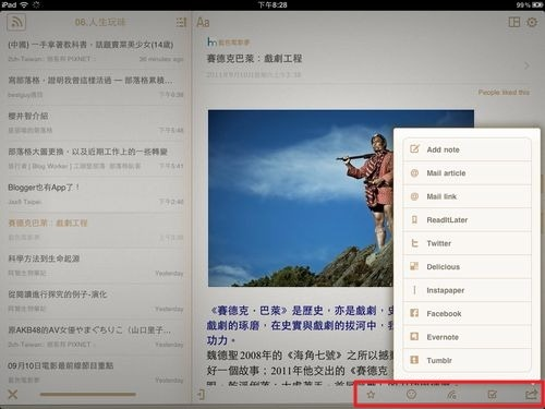 perfect RSS Reader-04