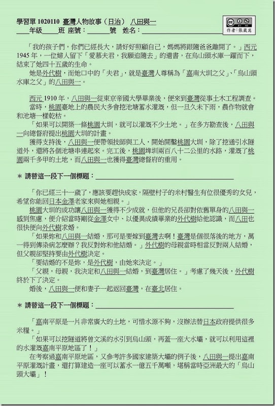 學習單1020110_台灣歷史人物故事_日治_八田與一_01