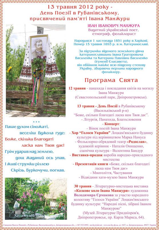 Свято-Манжури-2012.jpg