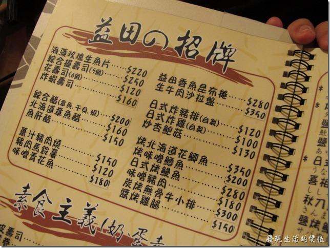 東京益田居酒屋的菜單