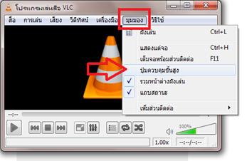 การใช้งานโปรแกรม vlc media player