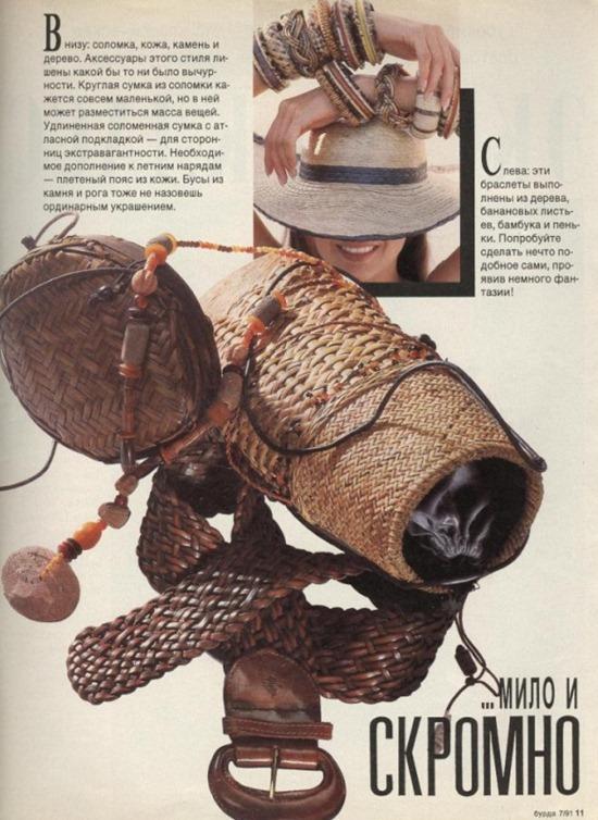 Burda-Moden-1991-no7-5