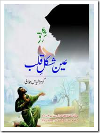 Ain Shakl e Qalb (Ain Sheen Qaaf) by Gohar ilyas Jalali