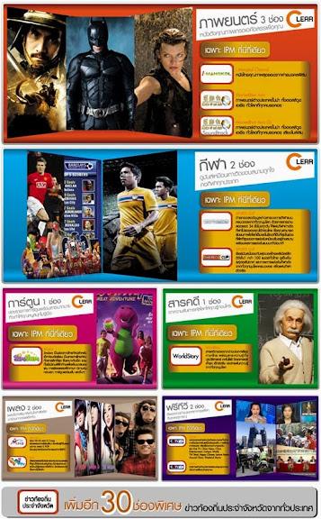 ipm-channel-07-2555-2.jpg