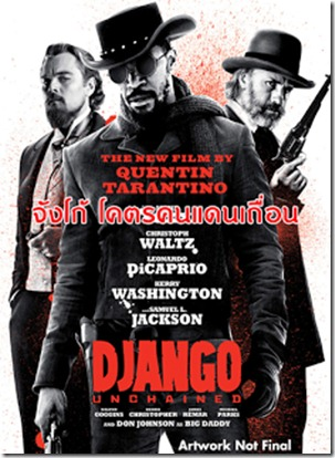 Django Unchained จังโก้ โคตรคนแดนเถื่อน
