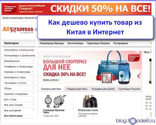 Заказы Одежды Через Интернет Дешево С Доставкой