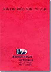 1991-03-大阪烘焙展